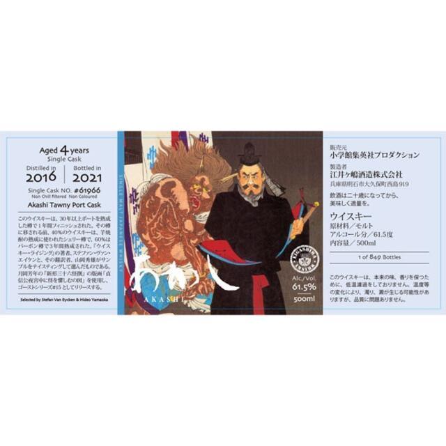 ゴーストシリーズ あかし ーポートカスクー 食品/飲料/酒の酒(ウイスキー)の商品写真