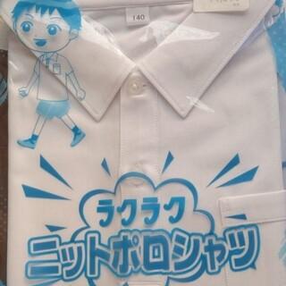 【新品未使用】半袖ポロシャツ140