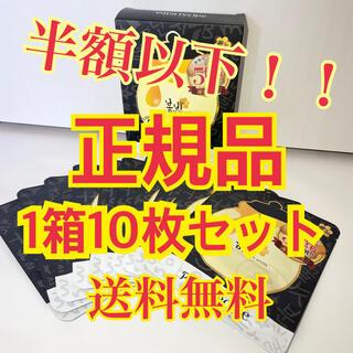 【送料無料】韓国コスメ パパレシピ フェイスパック フェイスシート 10枚セット(パック/フェイスマスク)