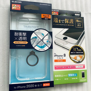 ELECOM - iPhone 8 7 SE2 耐衝撃 リング ケース & 反射防止 フィルム 白