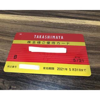 タカシマヤ(髙島屋)の高島屋 株主優待カード 割引率10%(ショッピング)