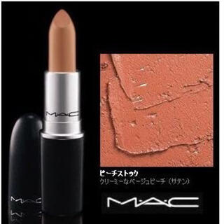 マック(MAC)のMAC✨廃盤✨モデル多数愛用✨ピーチストック✨(口紅)