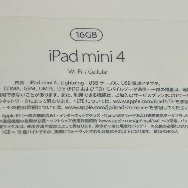 Apple(アップル)のiPad mini4  16GB wifi +Cellular  シルバー スマホ/家電/カメラのPC/タブレット(タブレット)の商品写真