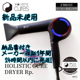 【新品】ホリスティックキュアドライヤーRp.(CCID-G04B)