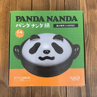カルディ(KALDI)のカルディ パンダナンダ鍋(鍋/フライパン)