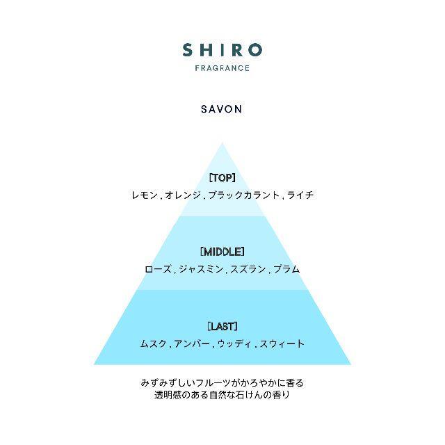 shiro(シロ)のサボン ルームフレグランス コスメ/美容の香水(その他)の商品写真