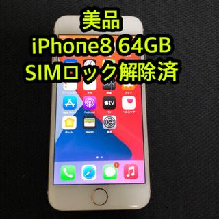 iPhone 8 64GB シルバー SIMロック解除済み フリー状態