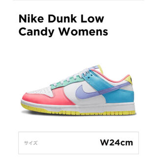 NIKE - NIKE WMNS DUNK LOW CANDY 24cm