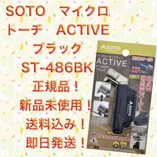 新富士バーナー - SOTO マイクロトーチ ACTIVE ブラック ST-486BK