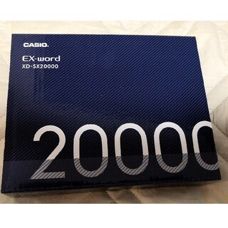 CASIO - CASIO  EX-word xd-SX20000 新品未開封