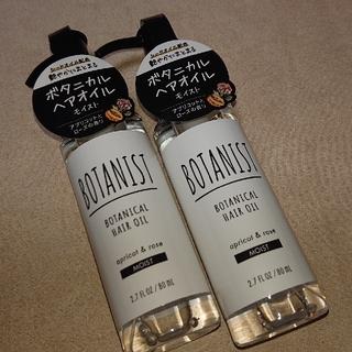 BOTANIST - ボタニスト  ボタニカルヘアオイル リッチモイスト 2本