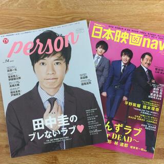 TVガイドPERSON vol.74 日本映画navi 2019 vol.82