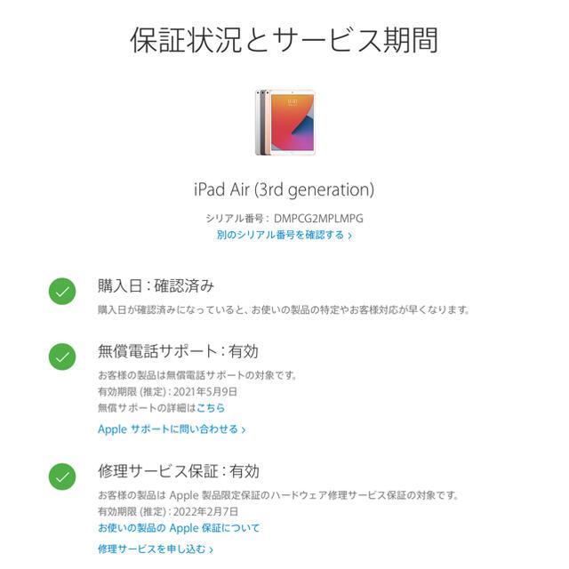 Apple(アップル)の【期間限定出品】iPad Air3 64GB  Apple Pencilセット スマホ/家電/カメラのPC/タブレット(タブレット)の商品写真