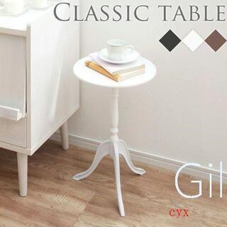 サイドテーブル クラシック テーブル ミニテーブル 丸 小物置き台 花瓶台 花(ローテーブル)