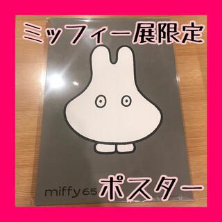 ミッフィー展  おばけ ポスター 65周年 会場限定  新品未開封(キャラクターグッズ)