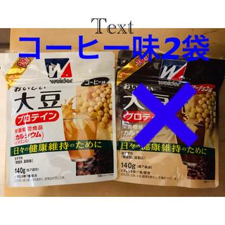 ウイダー(weider)の《お試し2種》大豆プロテイン ビターチョコ味 & コーヒー味(プロテイン)