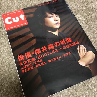 CUT No.390 DECEMBER 2017 表紙:櫻井翔