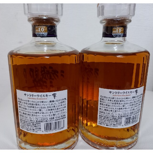サントリー(サントリー)のサントリー響 ジャパニーズハーモニー 700ml ×2 食品/飲料/酒の酒(ウイスキー)の商品写真