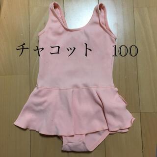 CHACOTT - チャコット バレエ レオタード 100 子ども ピンク