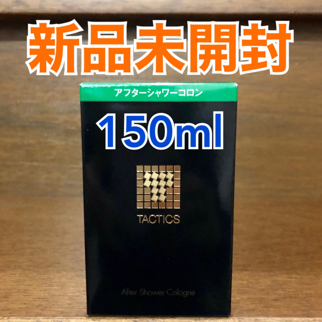SHISEIDO (資生堂)(シセイドウ)の【送料無料】タクティクス アフターシャワーコロン 150ml コスメ/美容の香水(香水(男性用))の商品写真
