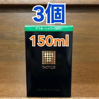シセイドウ(SHISEIDO (資生堂))のタクティクス アフターシャワーコロン 150ml 3個(香水(男性用))