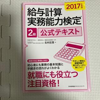 ニホンノウリツキョウカイ(日本能率協会)の給与計算実務能力検定2級公式テキスト 2017年度版(資格/検定)