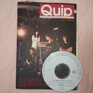 Quip Magazine vol.57クイップマガジン