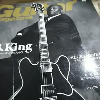 Guitar magazine (ギター・マガジン) 2015年 08月号(音楽/芸能)
