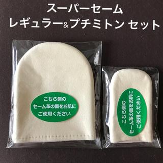 スーパーセーム レギュラー&プチミトン セット【新品未使用未開封】