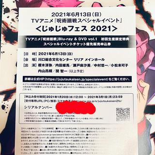 じゅじゅフェス 優先販売申込券 呪術廻戦 シリアルコード(声優/アニメ)