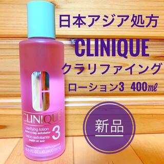 CLINIQUE - ☆新品☆ 日本アジア処方 クリニーク クラリファイングローション3  400ml