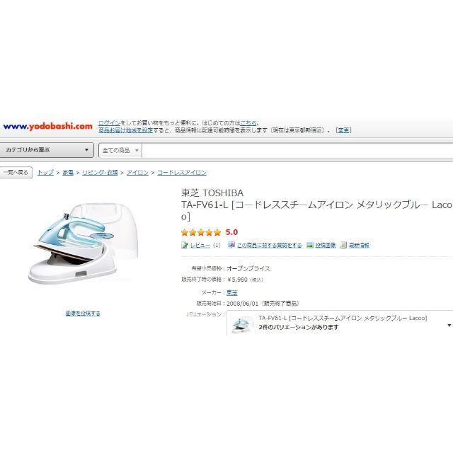 東芝 コードレススチームアイロン TA-FV61(L) メタリックブルー スマホ/家電/カメラの生活家電(アイロン)の商品写真