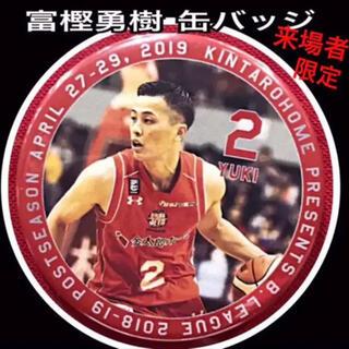 千葉ジェッツ 富樫勇樹 選手 缶バッジ(バスケットボール)