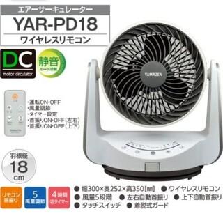 山善 - YAMAZEN DCサーキュレーター YAR-PD18