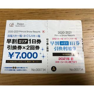 かぐらスキー場 1日リフト券(ウィンタースポーツ)
