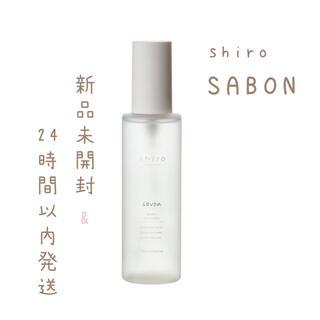 shiro - shiro サボン ボディコロン 100ml