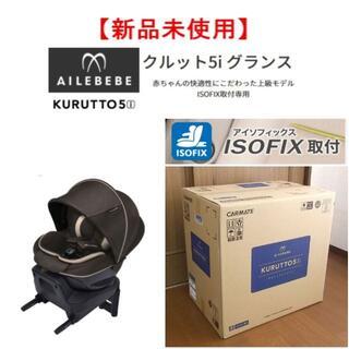 【新品未使用】エールべべ【ISOFIX 】「クルット5i グランス」