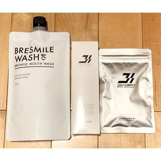 ブレスマイルウォッシュ、歯磨き粉、サプリ 3点セット