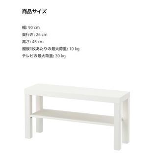 【新品】IKEA LACK ラック テレビ台 ホワイト 90x26x45 cm