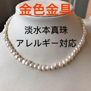 淡水パールネックレス 本真珠 バロック 普段用 カジュアル アレルギー対応 新品