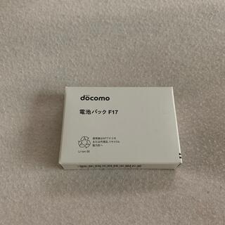 NTTdocomo - docomo 電池パック f17 未使用