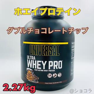 【2.27kg】ウルトラホエイプロテイン ダブルチョコレートチップ