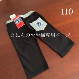 eaB - ⭐️未使用品 イージーフリーク パンツ 110サイズ