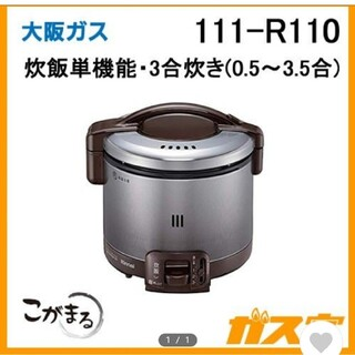 大阪ガス 炊飯器