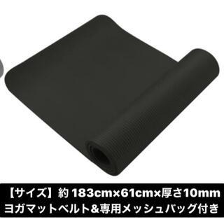 黒 ヨガマット10mm/ ベルト収納キャリングケース付き (ヨガ)