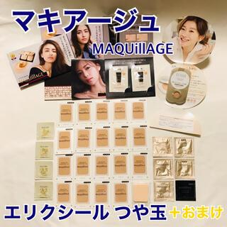 MAQuillAGE - 資生堂マキアージュ エリクシールつや玉 サンプル 試供品セット +4おまけ