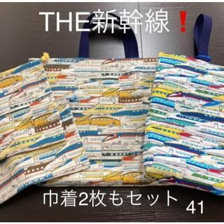 新幹線 レッスンバッグ ドクターイエロー 男の子 セット ハンドメイド 41(バッグ/レッスンバッグ)