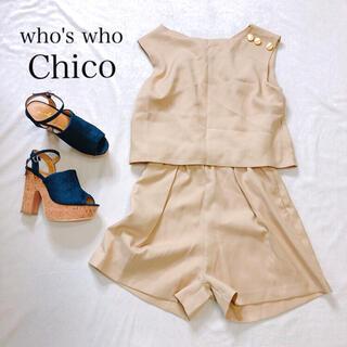 who's who Chico - ベージュ⭐︎オールインワン ⭐︎ワンピース⭐︎フーズフーチコ