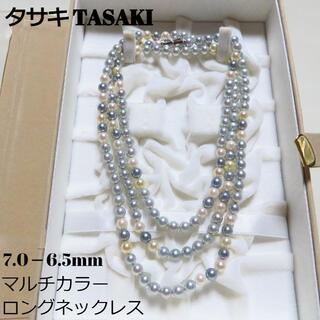 TASAKI - 【タサキ】アコヤ真珠7.0~6.5mm マルチカラーパールロングネックレス