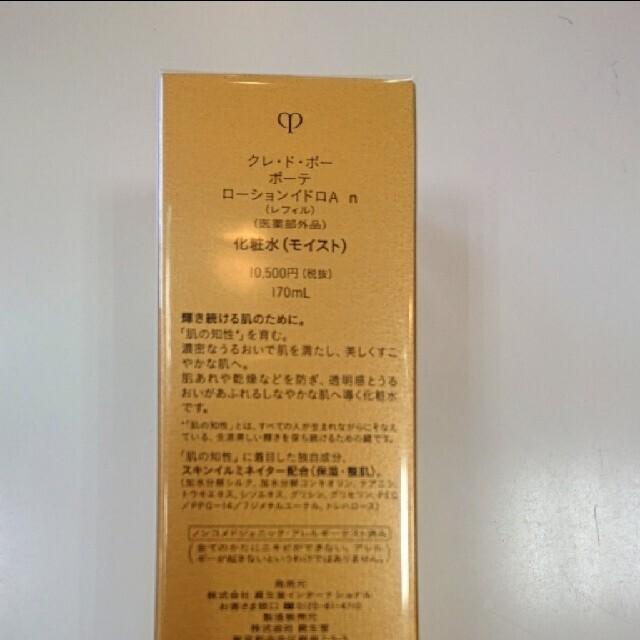 クレ・ド・ポー ボーテ(クレドポーボーテ)のみみこ様専用 コスメ/美容のスキンケア/基礎化粧品(化粧水/ローション)の商品写真